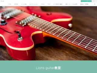LIons guitar教室