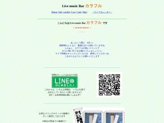 松山Live music Bar カラフル