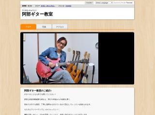 阿部ギター教室