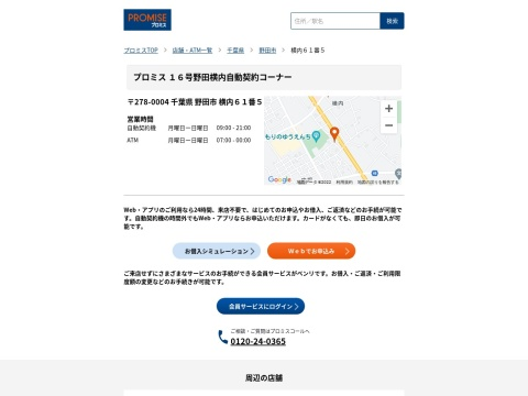 プロミス 16号野田横内自動契約コーナー千葉県 プロミス自動契約コーナー