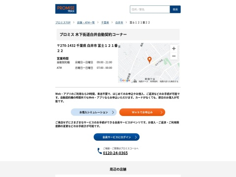 プロミス 木下街道白井自動契約コーナー千葉県 プロミス自動契約コーナー
