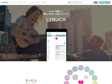 ファン投票型音楽印象ランキング LYRUCA-リルカ-