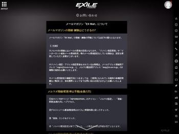 メールマガジンの登録・解除はどうするの? | EXILE mobile
