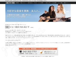 M-K-Guitar School