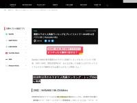 最新カラオケ人気曲ランキングをプレイリストで!2018年12月ベスト50|Karaoke Hits