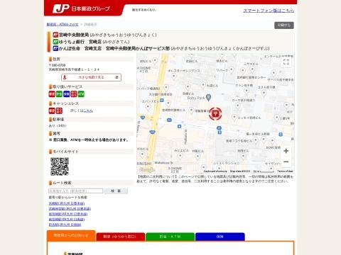 ゆうちょ銀行 宮崎店宮崎県 銀行