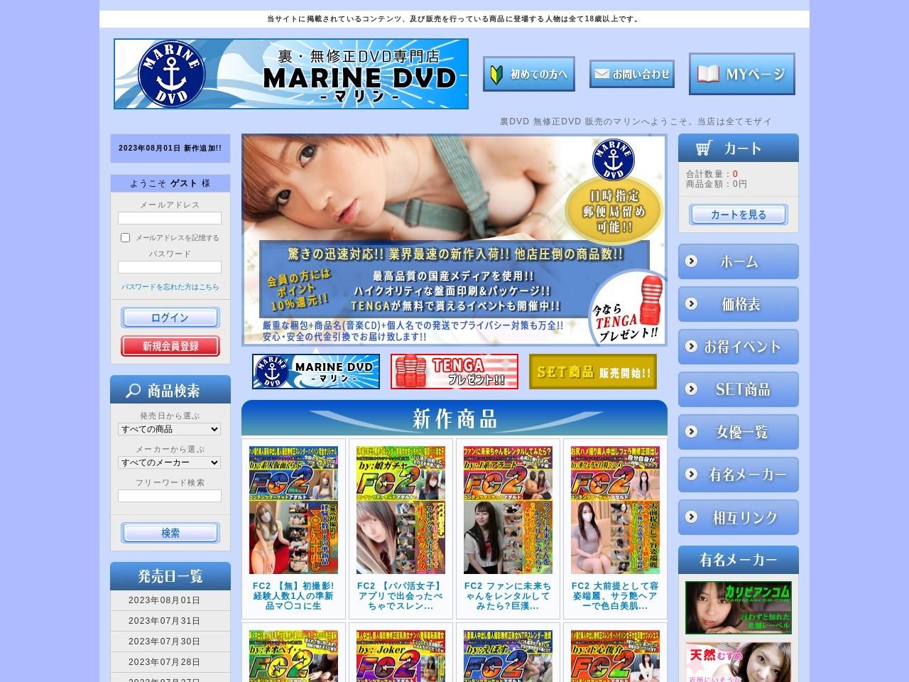 外部サイト:裏DVD 無修正DVD販売のマリン