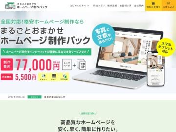 格安ホームページ制作・まるごとおまかせHP