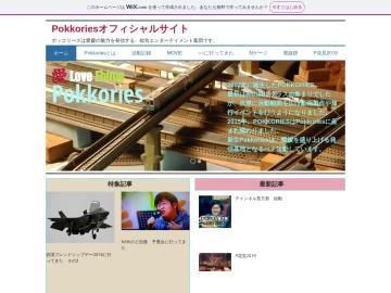 Pokkoriesオフィシャルサイト