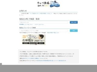 https://megalodon.jp/のプレビュー画像