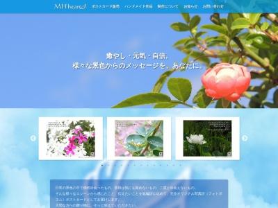 MH heart - 写真詩ポストカード