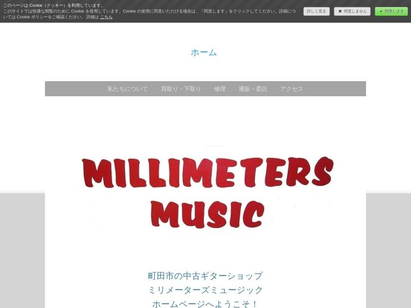 ミリメーターズミュージック