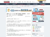 決算マイナス・インパクト銘柄 【東証2部・新興市場】 … UNITED、AMI、ジェイテック (5月8日発表分)