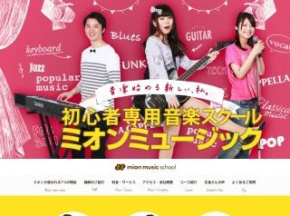 ミオンミュージックスクール