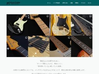 Miura Guitar Repair Workshop