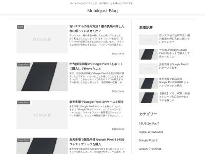 Mobilejust Blog ※モバイラーとかノマドとか、その辺のことを綴ったブログ