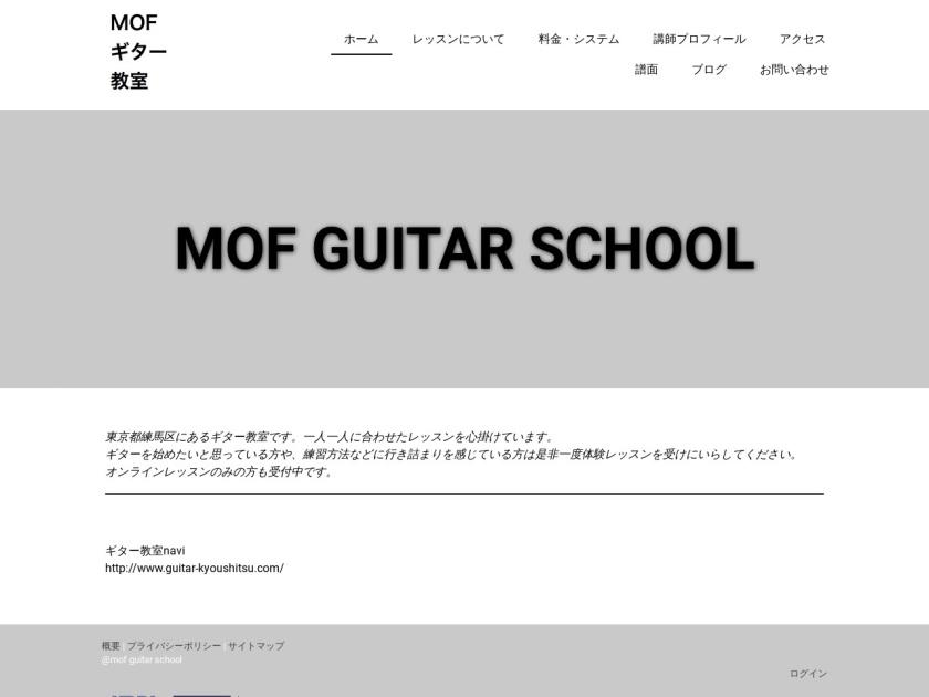 MOF Guitar School