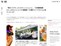 「東京ソラマチ」のハロウィンメニューと、「日本橋髙島屋SC」のグルメショップに熱視線 【今週のライフ …