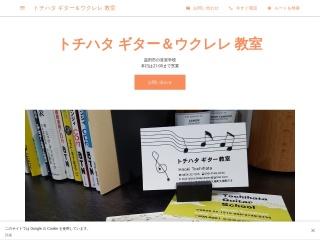 トチハタ ギター&ウクレレ 教室