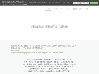 music studio blue