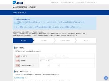 MyJCB新規登録(無料)