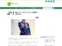 『中国』製「超リアル」AIアナウンサーが世界に衝撃!一方、日本では…