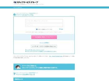マイページログイン|スタッフサービスグループ