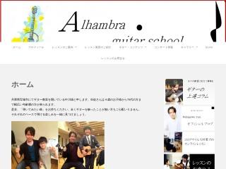 アルハンブラ・ギター教室