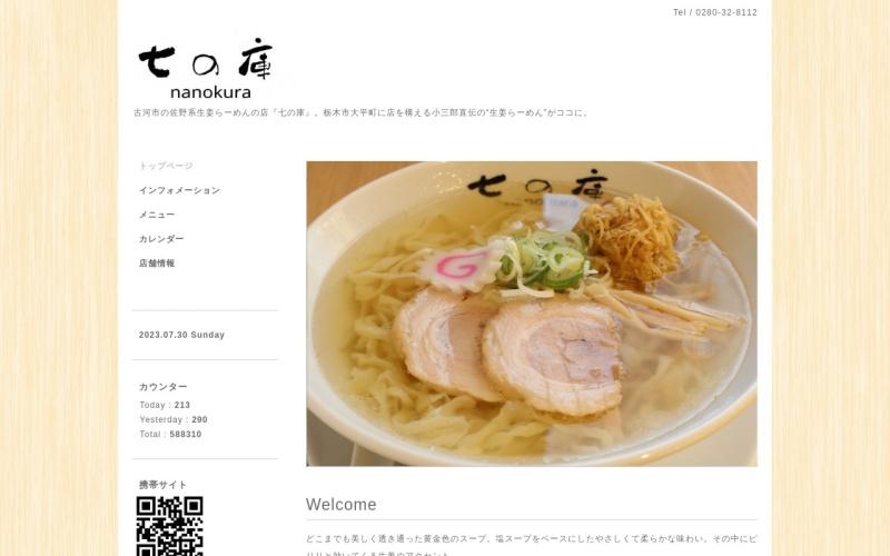 七の庫 nanokura