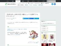 【10月11日~10月17日】今週のニュース記事アクセスランキング
