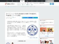 ダーリンハニー吉川が鉄道旅行の祭典で5年連続MC、平成鉄道ニュースも発表