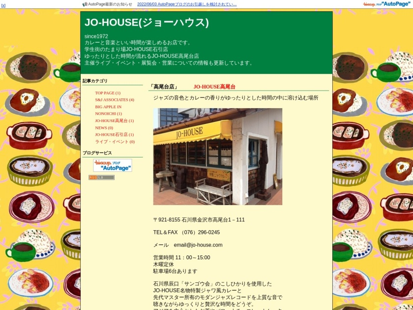 JO-HOUSE高尾台