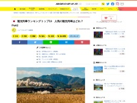 観光列車ランキングトップ10 人気の観光列車はどれ? Part2
