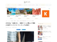 """2月2日は「夫婦の日」!漫画ファンが選んだ""""理想の夫婦""""キャラクターランキングを発表!"""