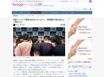 https://news.yahoo.co.jp/byline/masakazuhonda/20130930-00028536/