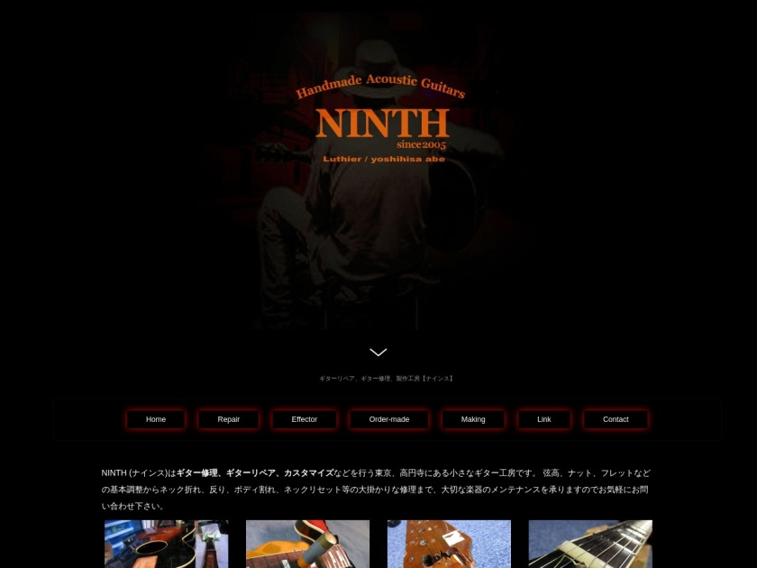 ギターリペア NINTH