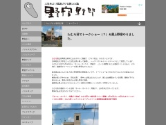 たむろ荘でトークショー(?)&屋上野宿やりました。 | 野宿野郎