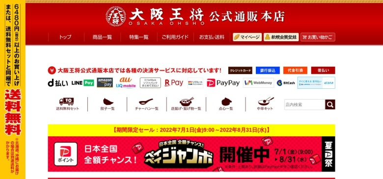 大阪王将 公式通販の冷凍食品│餃子・チャーハン・唐揚