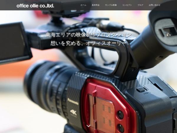名古屋の企業PV制作・撮影はオフィスオーリー