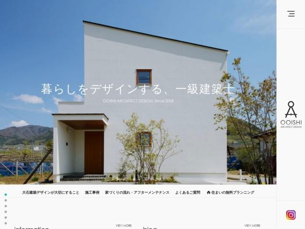 大石建築デザイン