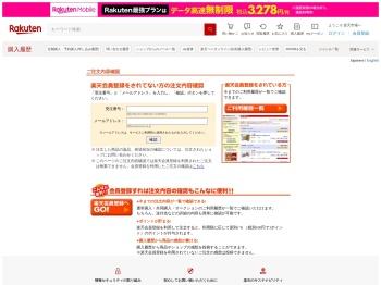 【楽天市場】注文内容確認フォーム