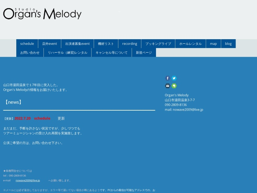 湯田Organ's Melody