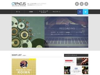 オルフェウス レコーディングスタジオ