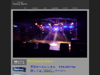 四谷Honey Burst