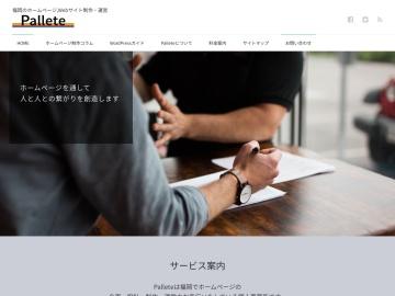 福岡のホームページ、Webサイト制作運営|Pallete