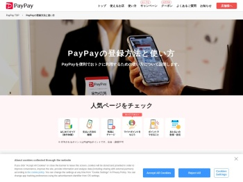 PayPayの登録方法と使い方 - PayPay