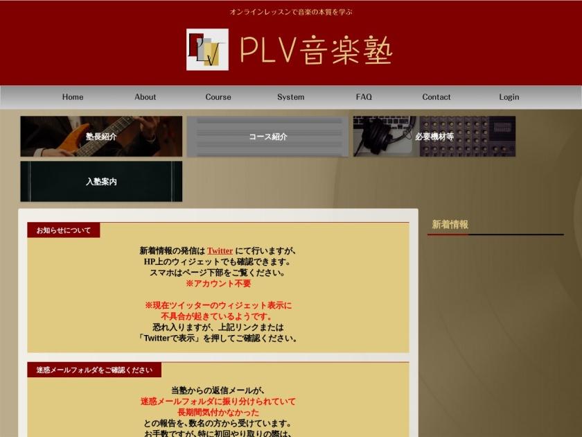 PLV音楽院