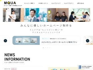 滋賀 ホームページ制作 SEO WEBマーケティング