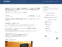 """日本発のアウトドアブランド""""WAQ""""から、最大1000ルーメン、モバイルバッテリー機能付き『WAQ LED …"""