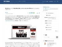 第60回日本レコード大賞企画賞を受賞したBOYS AND MEN 研究生のオフィシャルサイトをリリース